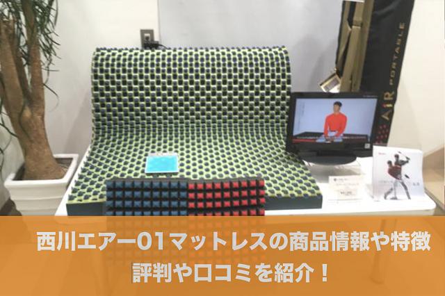 西川エアー01マットレスの商品情報や特徴、評判や口コミを紹介!
