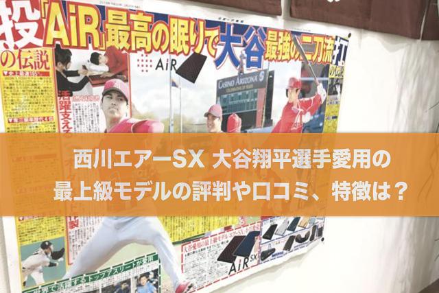 西川エアーSX 大谷翔平選手愛用の最上級モデルの評判や口コミ、特徴は?
