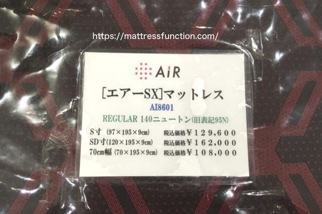 西川エアーSX マットレス価格