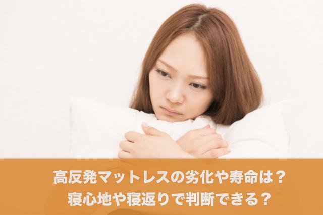 高反発マットレスの劣化や寿命は?寝心地や寝返りで判断できる?