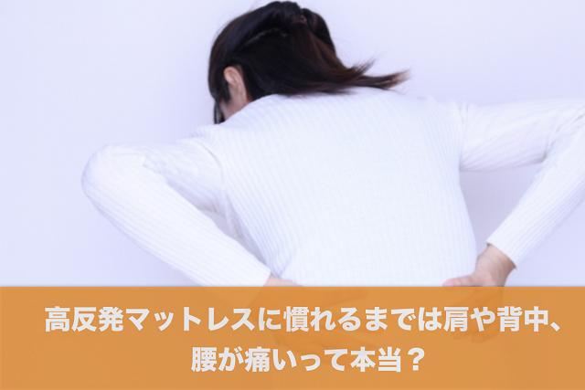 高反発マットレスに慣れるまでは肩や背中、腰が痛いって本当?