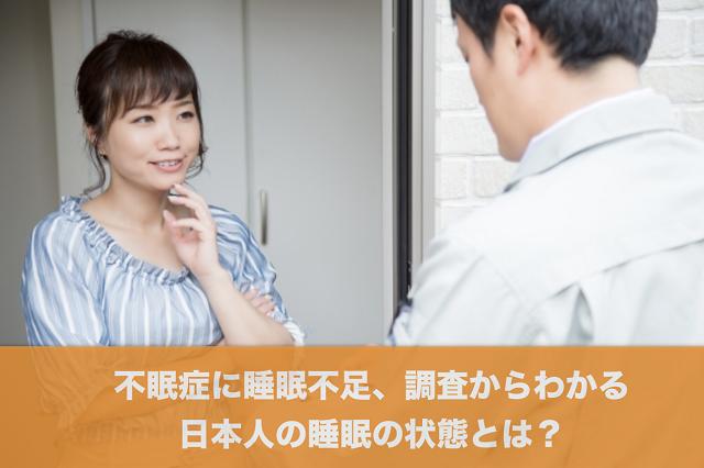 不眠症に睡眠不足、調査からわかる日本人の睡眠の状態とは?