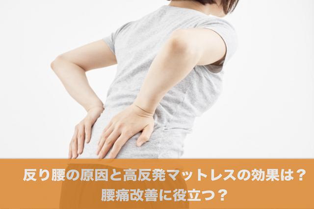 反り腰の原因と高反発マットレスの効果は?腰痛改善に役立つ?