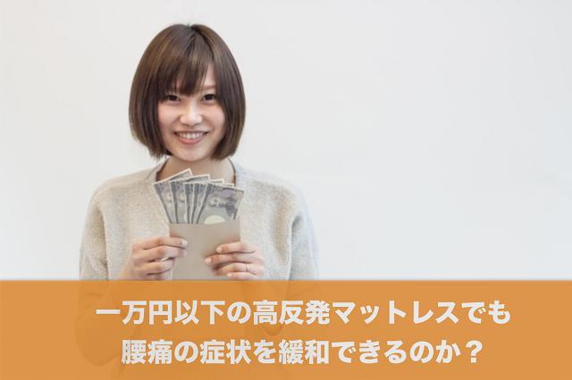 一万円以下の高反発マットレスでも腰痛の症状を緩和できるのか?