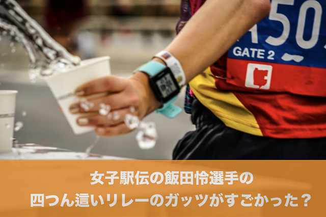 女子駅伝の飯田怜選手の四つん這いリレーのガッツがすごかった!