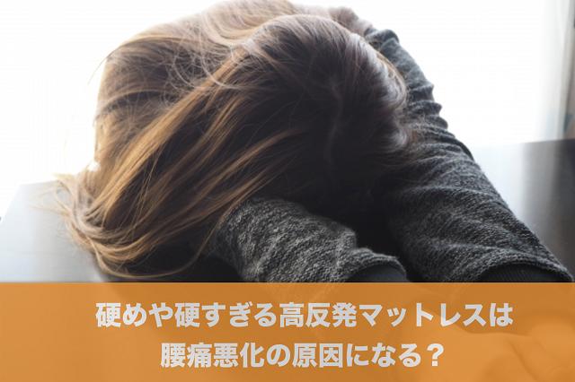 硬めや硬すぎる高反発マットレスは腰痛悪化の原因になる?