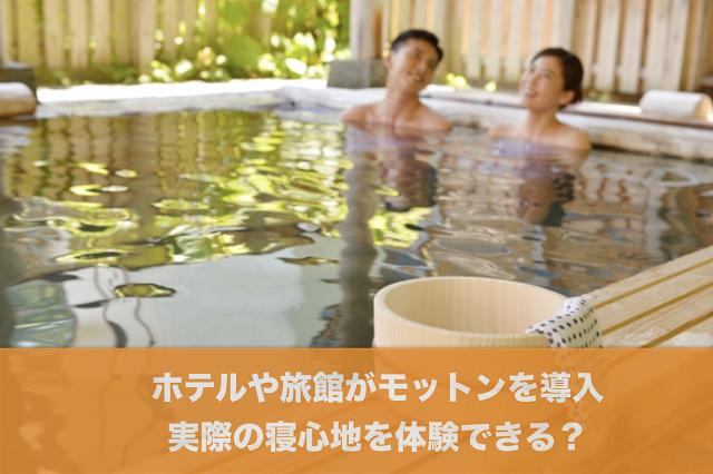 ホテルや旅館がモットンを導入、実際の寝心地を体験できる?